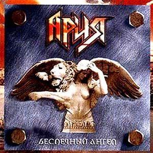 Альбом: Ария - Беспечный ангел