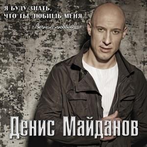 Альбом: Денис Майданов - Вечная любовь