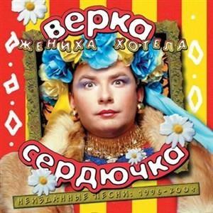 Альбом: Верка Сердючка - Жениха хотела