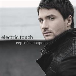 Альбом: Сергей Лазарев - Electric Touch