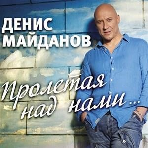 Альбом: Денис Майданов - Пролетая над нами