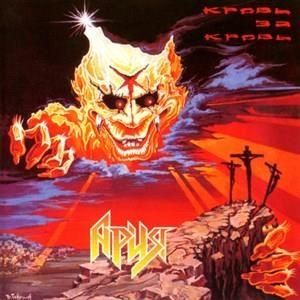 Альбом: Ария - Кровь за кровь