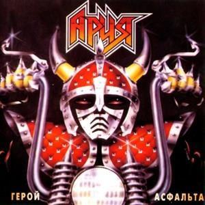 Альбом: Ария - Герой асфальта