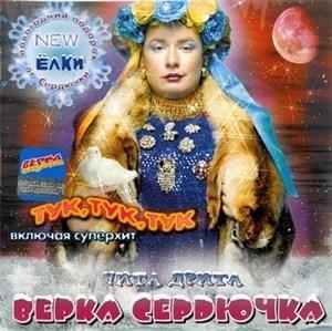 Альбом: Верка Сердючка - Чита Дрита