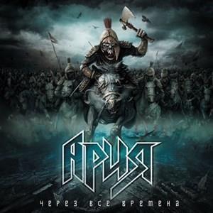 Альбом: Ария - Через все времена
