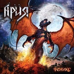 Альбом: Ария - Феникс