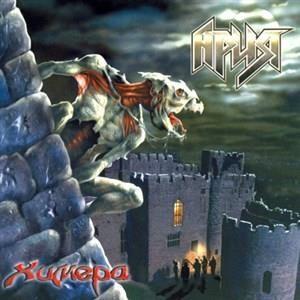 Альбом: Ария - Химера