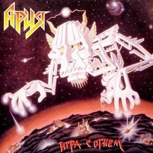 Альбом: Ария - Игра с огнём