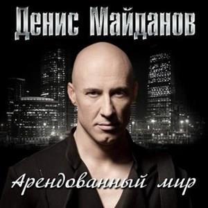 Альбом: Денис Майданов - Арендованный мир