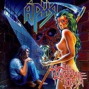 Альбом: Ария - Ночь короче дня