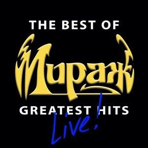 Альбом: Мираж - The Best of Greatest Hits