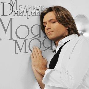 Альбом: Дмитрий Маликов - Моя, моя