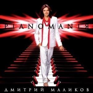 Альбом: Дмитрий Маликов - PianomaniЯ