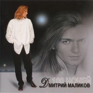 Альбом: Дмитрий Маликов - 100 ночей