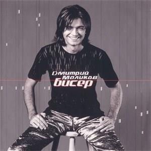 Альбом: Дмитрий Маликов - Бисер
