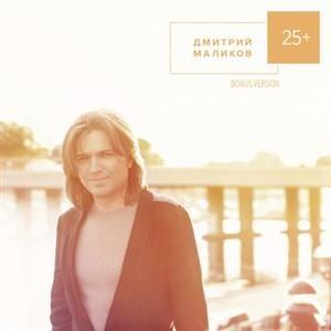 Альбом: Дмитрий Маликов - 25+