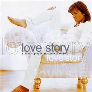 Альбом: Дмитрий Маликов - Love Story