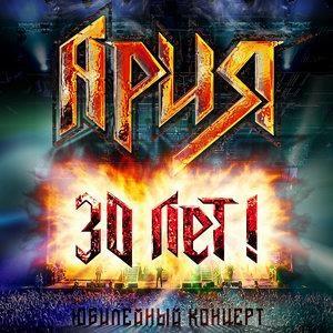 Альбом: Ария - 30 лет
