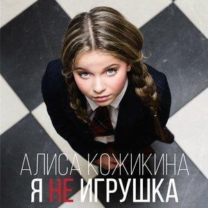 Альбом: Алиса Кожикина - Я не игрушка