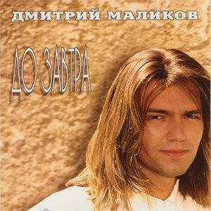 Альбом: Дмитрий Маликов - До завтра