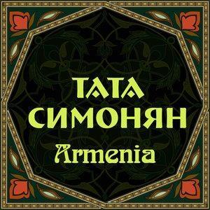 Альбом: Tata Simonyan - Armenia