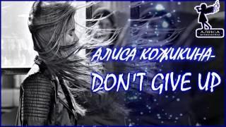 Смотреть клип песни: Алиса Кожикина - Don't Give Up