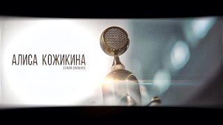 Смотреть клип песни: Алиса Кожикина - Стала сильнее