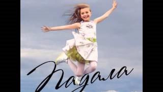 Смотреть клип песни: Алиса Кожикина - Падала