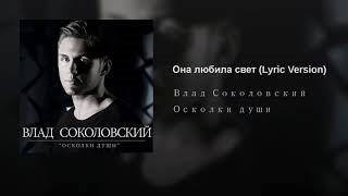 Влад соколовский колдун дмитрий смотреть