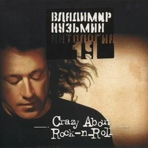 Альбом: Владимир Кузьмин - АНТОЛОГИЯ 19 Crazy about Rock-n-Roll