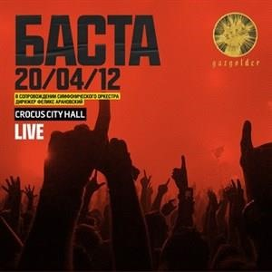 Альбом: Баста - БАСТА LIVE (Crocus City Hall 2012)