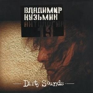 Альбом: Владимир Кузьмин - АНТОЛОГИЯ 19 Dirty Sounds