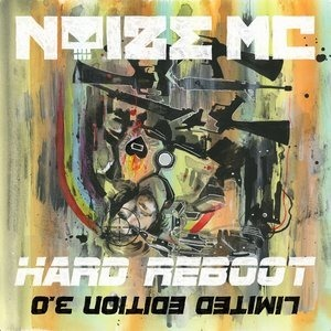 Альбом: Noize MC - Hard Reboot 3.0