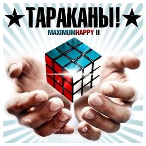 Альбом: Тараканы! - MaximumHappy II