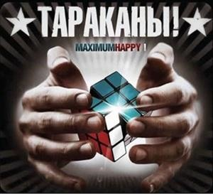 Альбом Тараканы! - MaximumHappy I