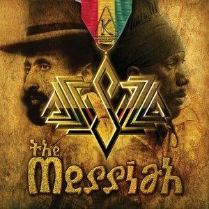 Альбом Sizzla - The Messiah