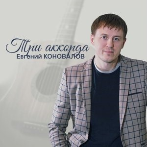 евгений коновалов все песни скачать бесплатно через торрент