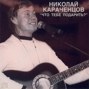 николай караченцов казино