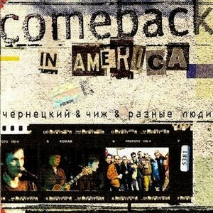 Альбом Чиж & Co - Comeback In America