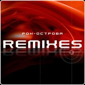 Альбом Рок-острова - Remixes