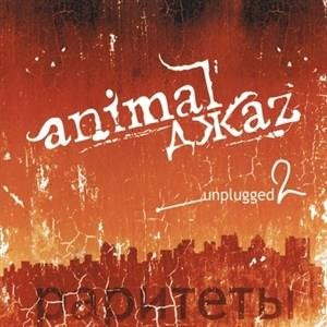 Альбом: Animal ДжаZ - Unplugged, Vol. 2