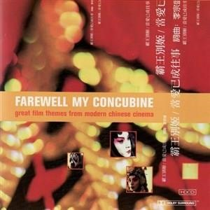 Альбом: The City of Prague Philarmonic Orchestra - Farewell My Concubine: Great Film Themes From Modern Chinese Cinema