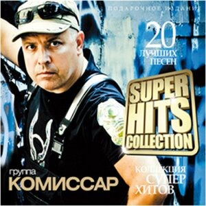 Альбом Комиссар - Superhits collection