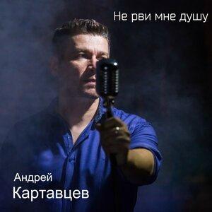 Андрей картавцев не рви мне душу скачать бесплатно песню