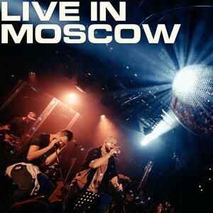 Альбом Каспийский груз - Live in Moscow