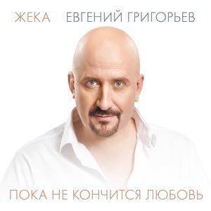 klipi-zheka-sineglazie-ozera