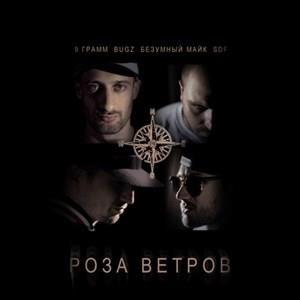 9 грамм (MC Avetis) - В деле (feat. Bugz)