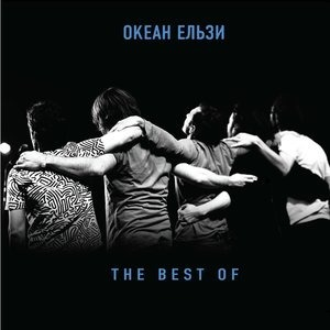 Альбом: Океан Ельзи - The Best Of