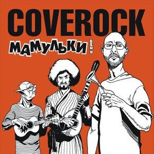 Альбом: Мамульки Bend - Coverock