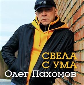 Олег пахомов клипы песен смотреть онлайн бесплатно.